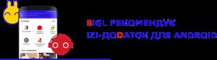 IZI.ua - гиперпространство объявлений